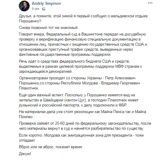deputat ucraina
